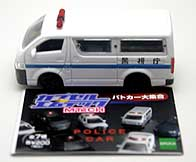 EPOCH TOYOTA HIACE PC 002-02